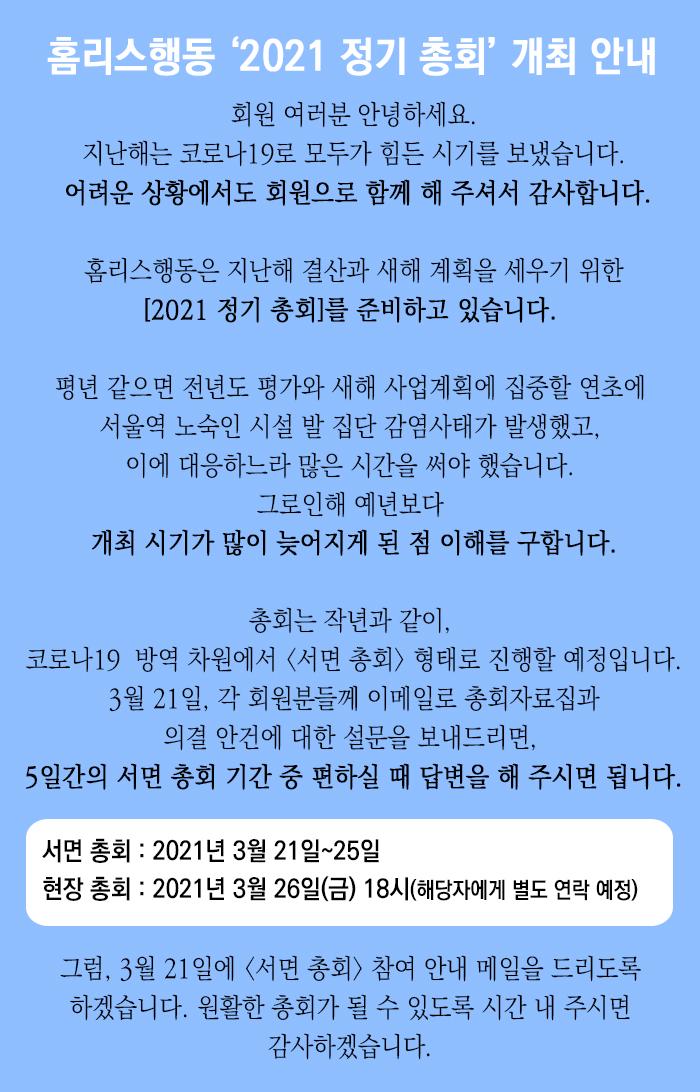 2021 홈리스행동 총회 안내.jpg