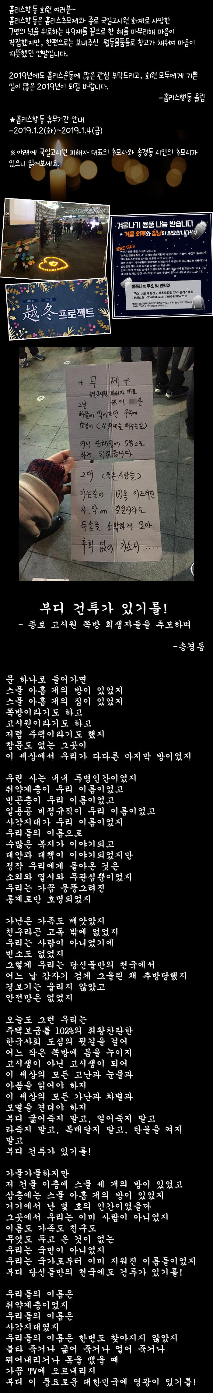 홈리스행동 송구영신 웹자보.jpg