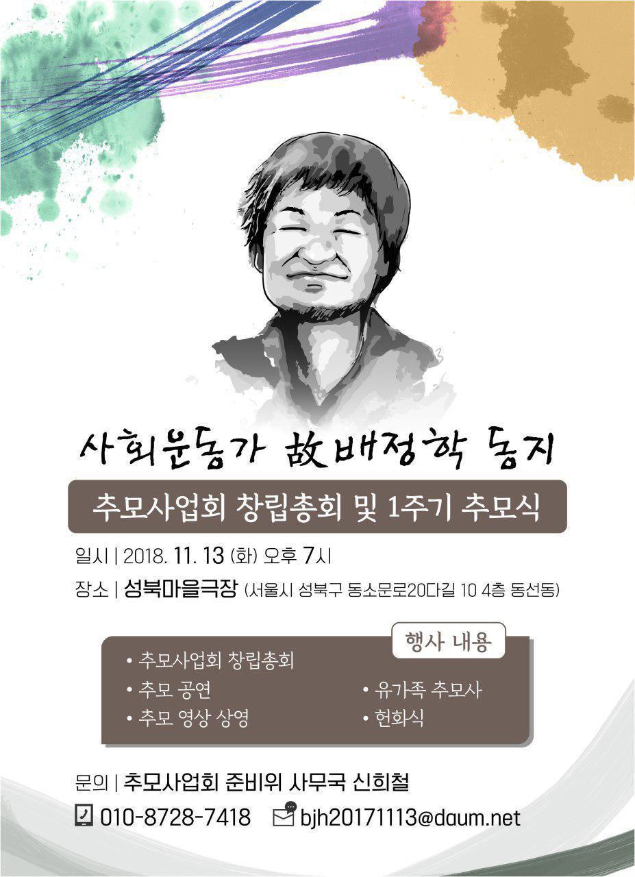 故 배정학 1주기추모식.jpg
