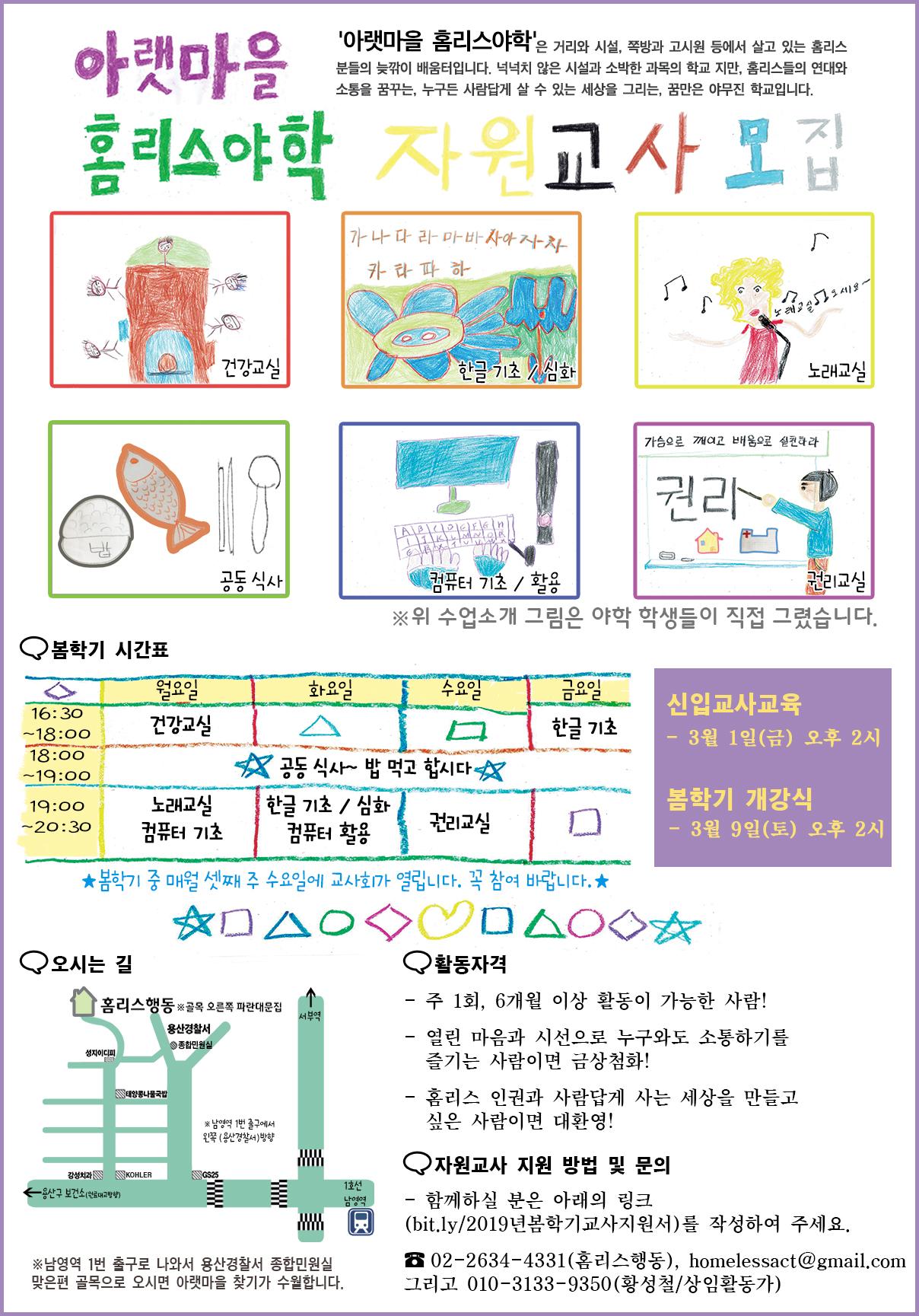 2019 자원교사 모집 2탄.jpg