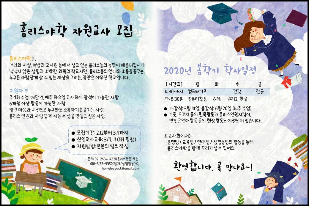 2020 봄학기 신입교사모집_웹.jpg